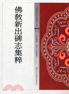 佛教新出碑志集粹111