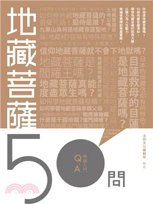 地藏菩薩50問