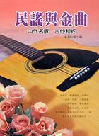 民謠與金曲 : 中外名歌. 吉他和弦
