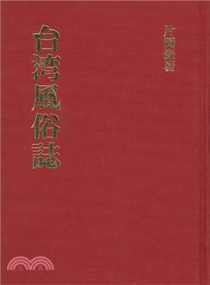 台灣風俗誌〈日文版〉