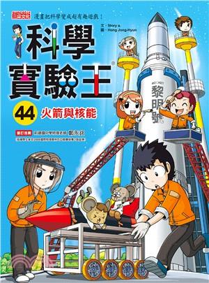 科學實驗王44,火箭與核能 (評分 : 21分)(另開新視窗)