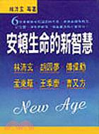 安頓生命的新智慧-新時代系列(60)