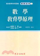 數學教育學原理-精粹系列2