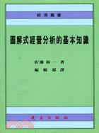 圖解式經營分析的基本知識-經濟叢書155