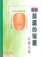 揭櫫葫蘆的秘蓋:玄關正竅-道學叢書