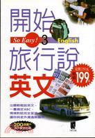 開始旅行說英文-生活技能3
