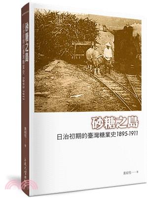 砂糖之島 : 日治初期的臺灣糖業史1895-1911