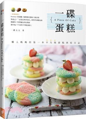 一碟蛋糕 : 懶人媽媽的第一本不失敗甜點烘焙日記 = A piece of cake