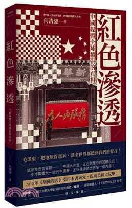 紅色滲透 : 中國媒體全球擴張的真相