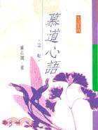慕道心語(二)生活系列