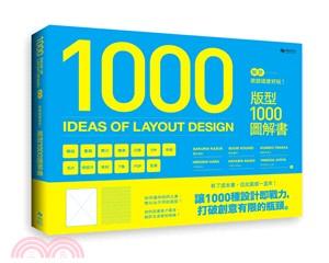 版型1000圖解書 : 設計就該這麼好玩! = 1000 ideas of layout design