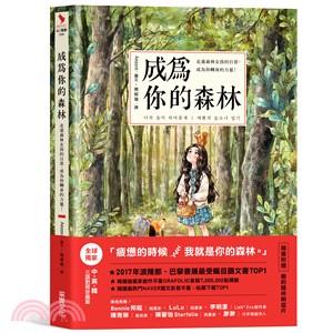 成為你的森林 = 너의 숲이 되어줄게 애뽈의 숲소녀 일기