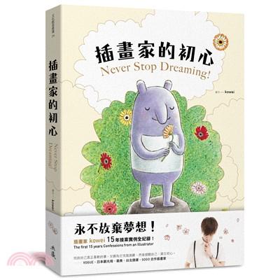 插畫家的初心:永不放棄夢想!插畫家kowei15年接案實例全紀錄!