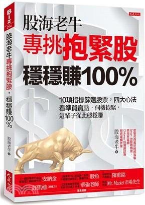 股海老牛專挑抱緊股,穩穩賺 100%:10項指標篩選股票,四大心法看準買賣點,伺機抱緊,這輩子從此穩穩賺