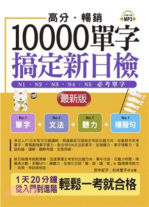 高分.暢銷 10000單字, 搞定新日檢 : N1. N2. N3. N4. N5必考單字