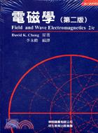 電磁學(第二版)(偉明)