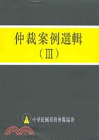 仲裁案例選輯(Ⅲ)