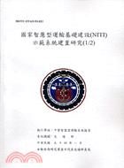 國家智慧型運輸基礎建設(NITI)示範系統建置研究