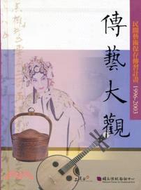 傳藝大觀 : 民間藝術保存傳習計畫1996-2003 /