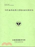 94年春節疏運計畫績效檢討與評估