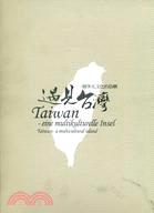 遇見臺灣:一個多元文化的島嶼