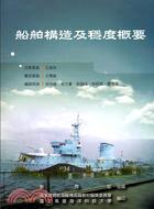 船舶構造及穩度概要