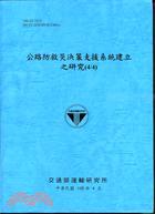 公路防救災決策支援系統建立之研究(4/4)