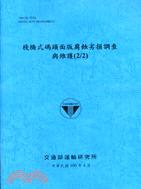 棧橋式碼頭面版腐蝕劣損調查與維護(2/2)