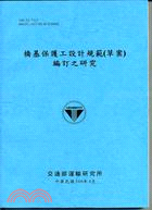橋基保護工設計規範(草案)之研究