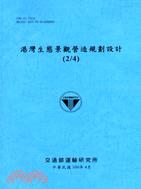 港灣生態景觀營造規劃設計(2/4)