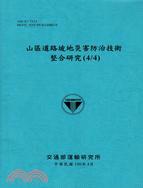山區道路坡地災害防治技術整合研究(4/4)