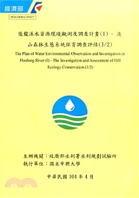 後龍溪水資源環境觀測及調查計畫(1):淺山森林生態系統保育調查評估(1/2)(附光碟)