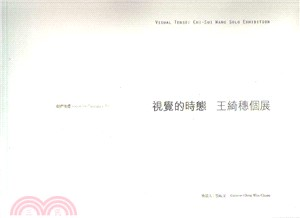 視覺的時態:王綺穗個展:Chi-Sui Wang solo exhibition