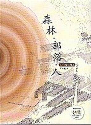 森林. 部落. 人 : 太魯閣林業史