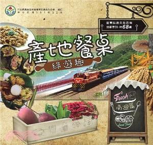 產地餐桌綠遊趣 : 南迴篇