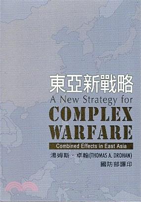 東亞新戰略