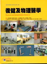 復健及物理醫學