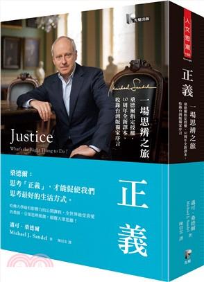 正義 : 一場思辨之旅