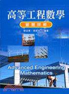 高等工程數學習題詳解