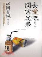 去愛吧間宮兄弟─日本女作家系列038