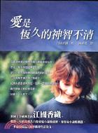 愛是恆久的神智不清-日本女作家系列41