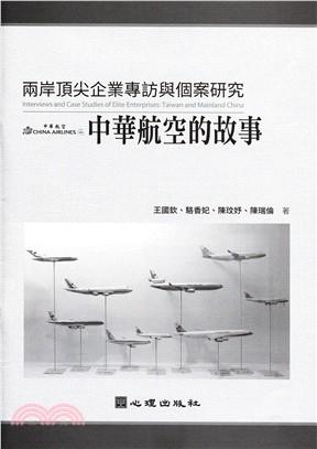 中華航空的故事