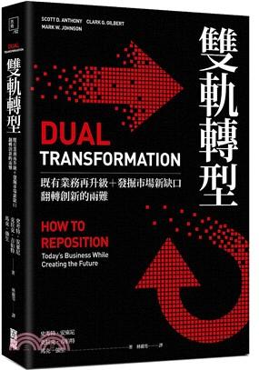 雙軌轉型 : 既有業務再升級+發掘市場新缺口,翻轉創新的兩難