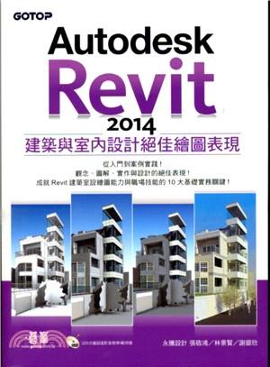 Autodesk Revit 2014建築與室內設計絕佳繪圖表現 | 拾書所