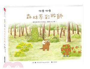 咪嚕 咪嚕  : 森林系彩妝師