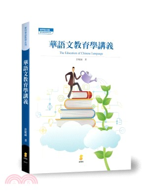 華語文教育學講義 = The education of chinese language