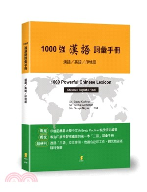 1000強漢語詞彙手冊 : 漢語/英語/印地語 = 1000 powerful chinese lexicon : Chinese/English/Hindi
