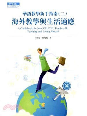 華語教學新手指南. (二) : 海外教學與生活適應 = A guidebook for new CSL/CFL teachers : teaching and living abroad. II