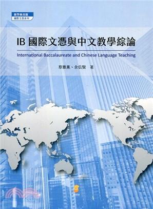 IB國際文憑與中文教學綜論