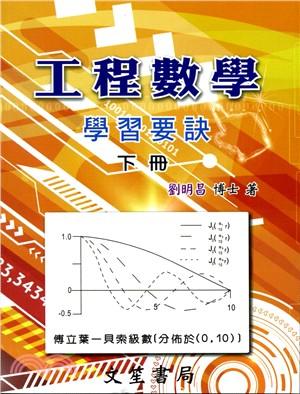 工程數學學習要訣(下冊)